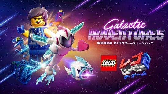 銀河の冒険 キャラクター&ステージパック