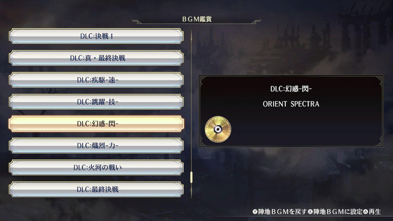BGM 「ORIENT SPECTRA」