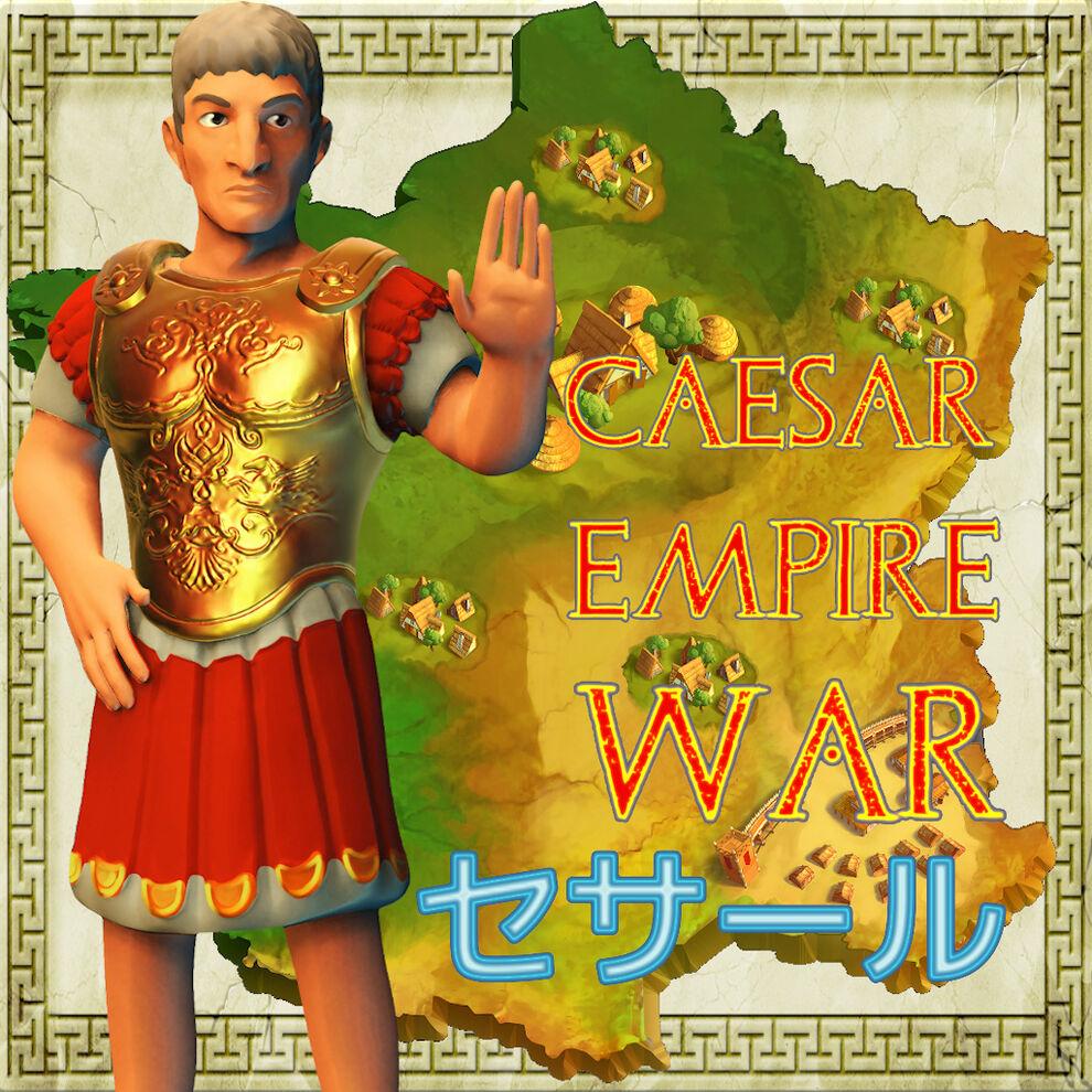 CAESAR EMPIRE WAR (セサール)