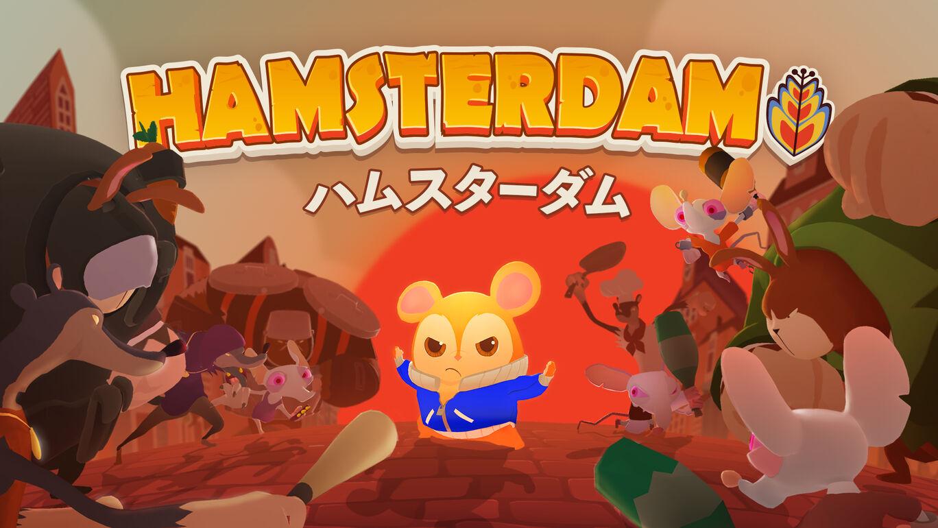 Hamsterdam (ハムスターダム)