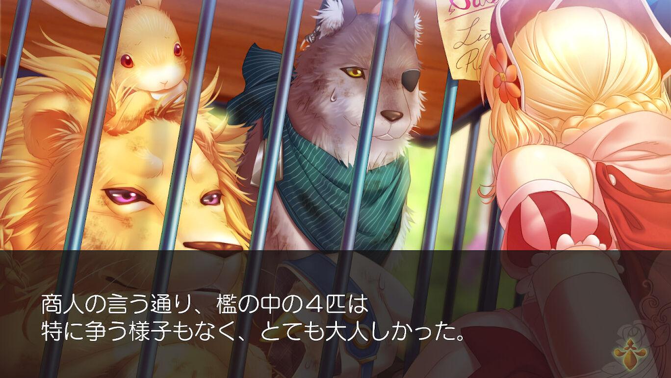猛獣使いと王子様 ~Flower & Snow~ for Nintendo Switch