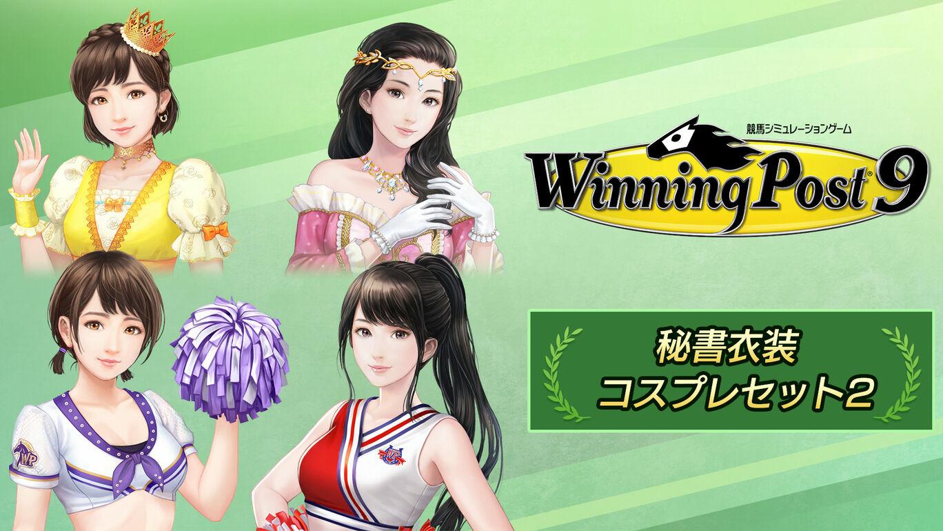 Winning Post 9 追加コンテンツ 秘書衣装(コスプレセット2)