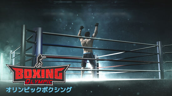 Olympic Boxing (オリンピックボクシング)