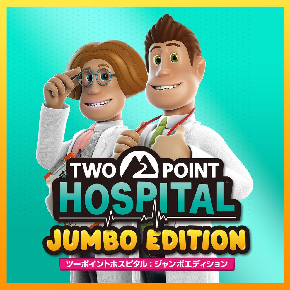ツーポイントホスピタル:ジャンボエディション (Two Point Hospital Jumbo Edition)