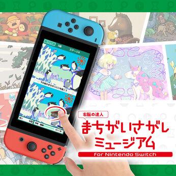 -右脳の達人- まちがいさがしミュージアム for Nintendo Switch