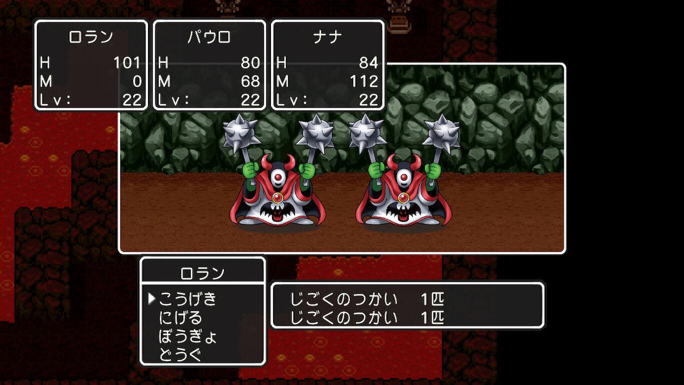 ドラゴンクエストⅡ 悪霊の神々