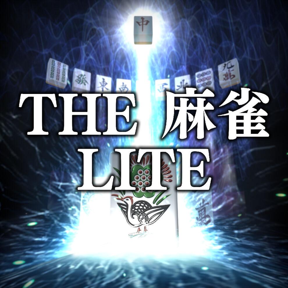 THE 麻雀 LITE
