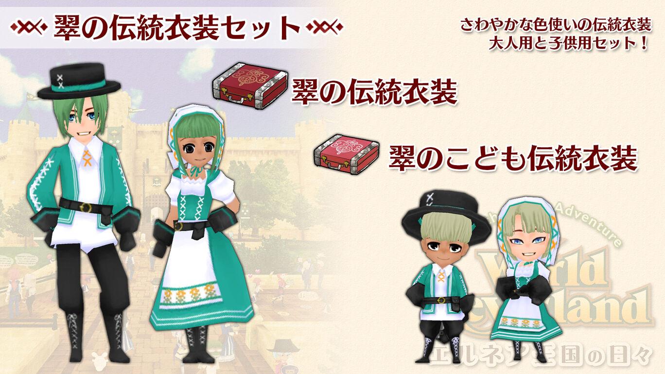 翠(みどり)の伝統衣装セット