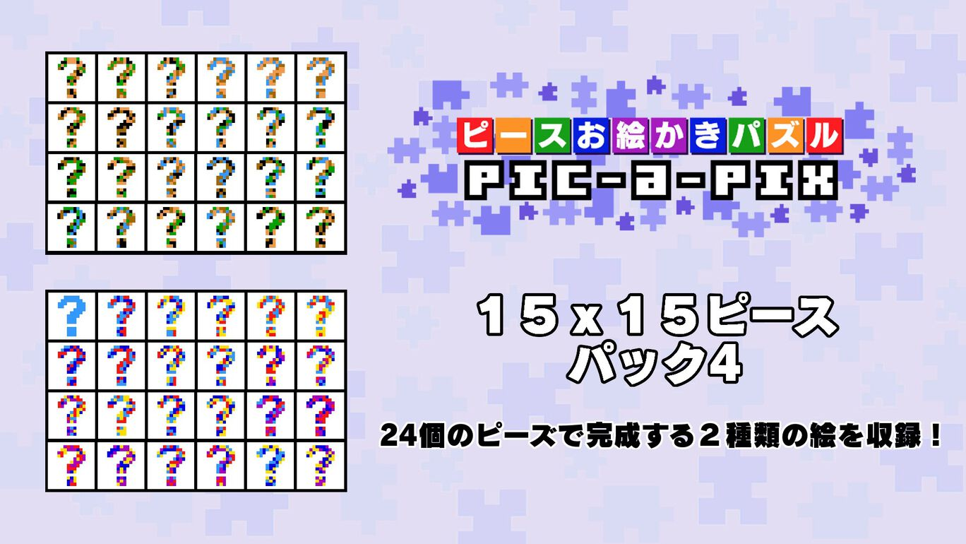 15x15ピースパック4