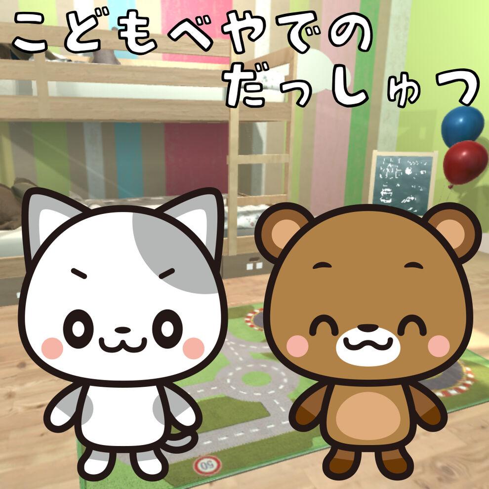 子供部屋での脱出~ニャン蔵&クマ吉の脱出ゲームシリーズ~