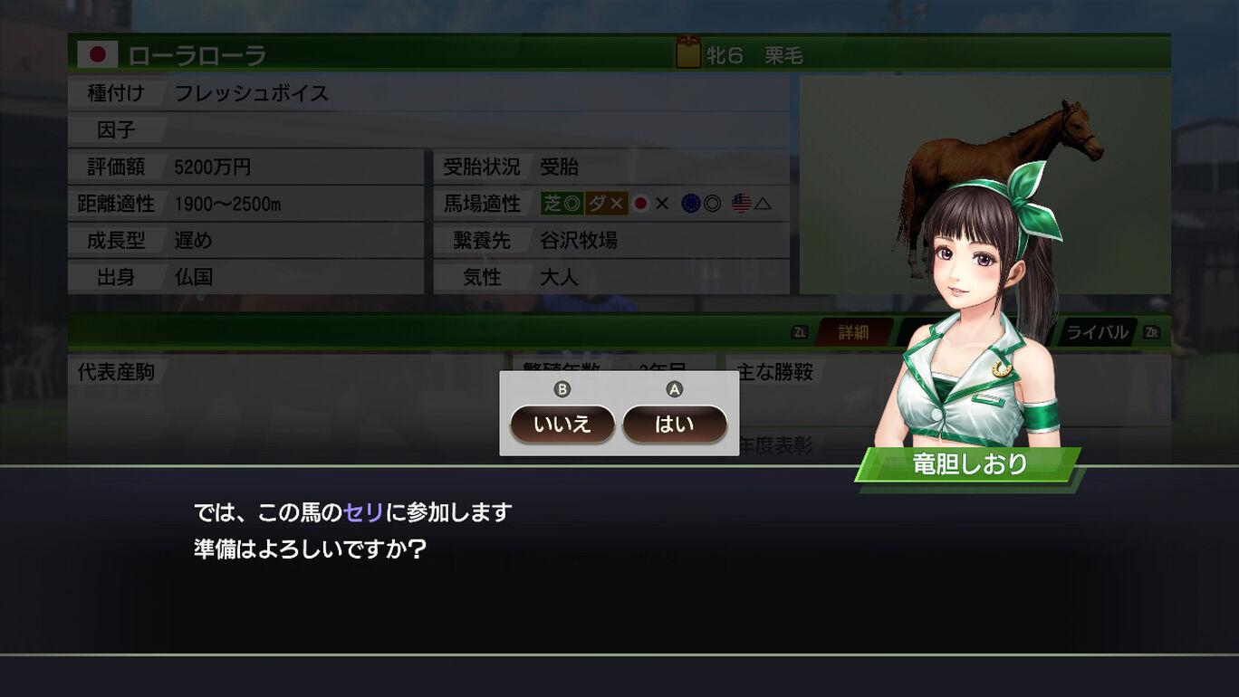 WP9 2021 新秘書・竜胆しおり衣装(コスプレセット3)