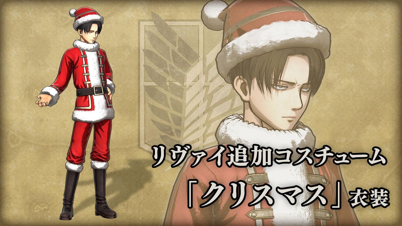 """リヴァイ追加コスチューム""""「クリスマス」衣装"""""""