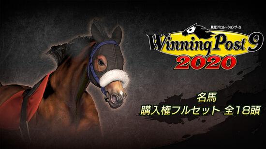 WP9 2020 名馬購入権フルセット 全18頭