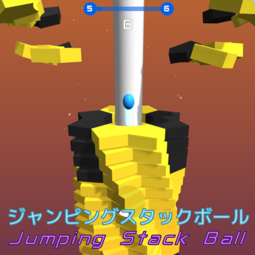 Jumping Stack Ball (ジャンピングスタックボール)