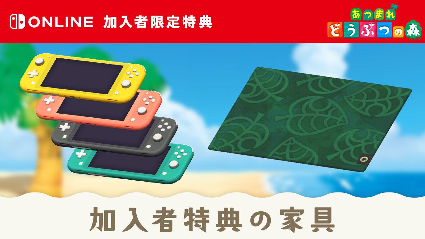Nintendo Switch Online加入者特典の家具