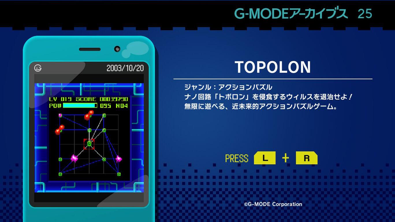 G-MODEアーカイブス25 TOPOLON(トポロン)