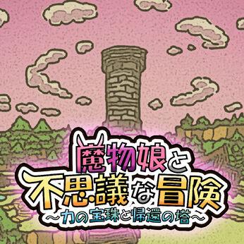 魔物娘と不思議な冒険~力の宝珠と帰還の塔~