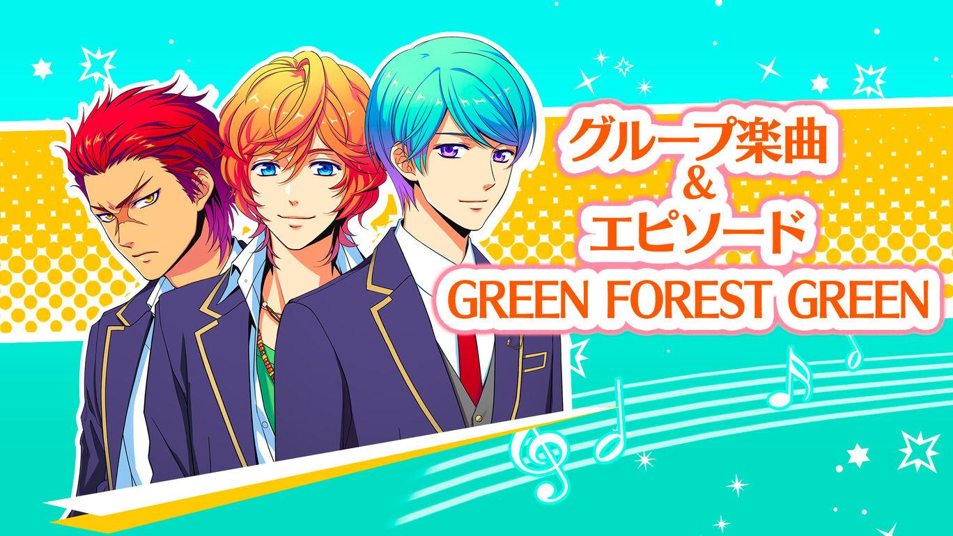 グループ楽曲GREEN FOREST GREEN&エピソード3