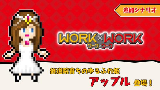 WORK×WORK 追加シナリオ「アップルパック」
