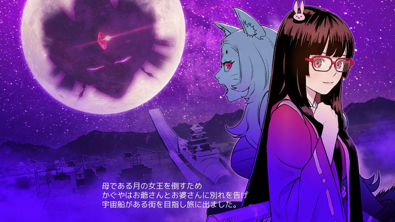 ツクールシリーズ オオカミのかぐや姫