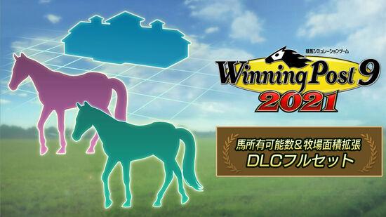WP9 2021 馬所有可能数&牧場面積拡張DLCフルセット