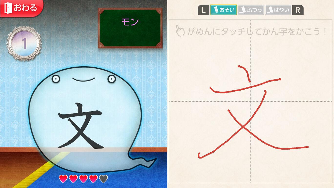 グレコからの挑戦状!漢字の館とオバケたち 小学1年生
