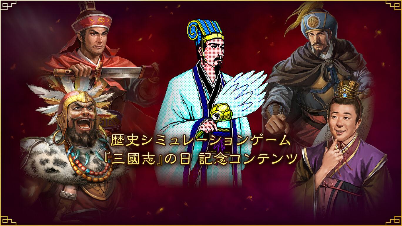 歴史シミュレーションゲーム『三國志』の日 記念コンテンツ