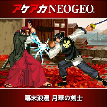 アケアカNEOGEO 幕末浪漫 月華の剣士