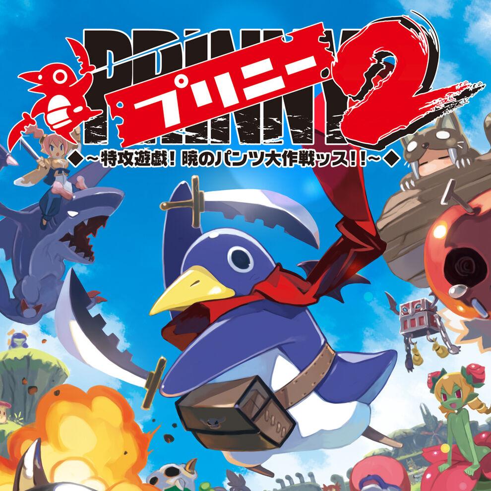プリニー2 ~特攻遊戯! 暁のパンツ大作戦ッス!!~