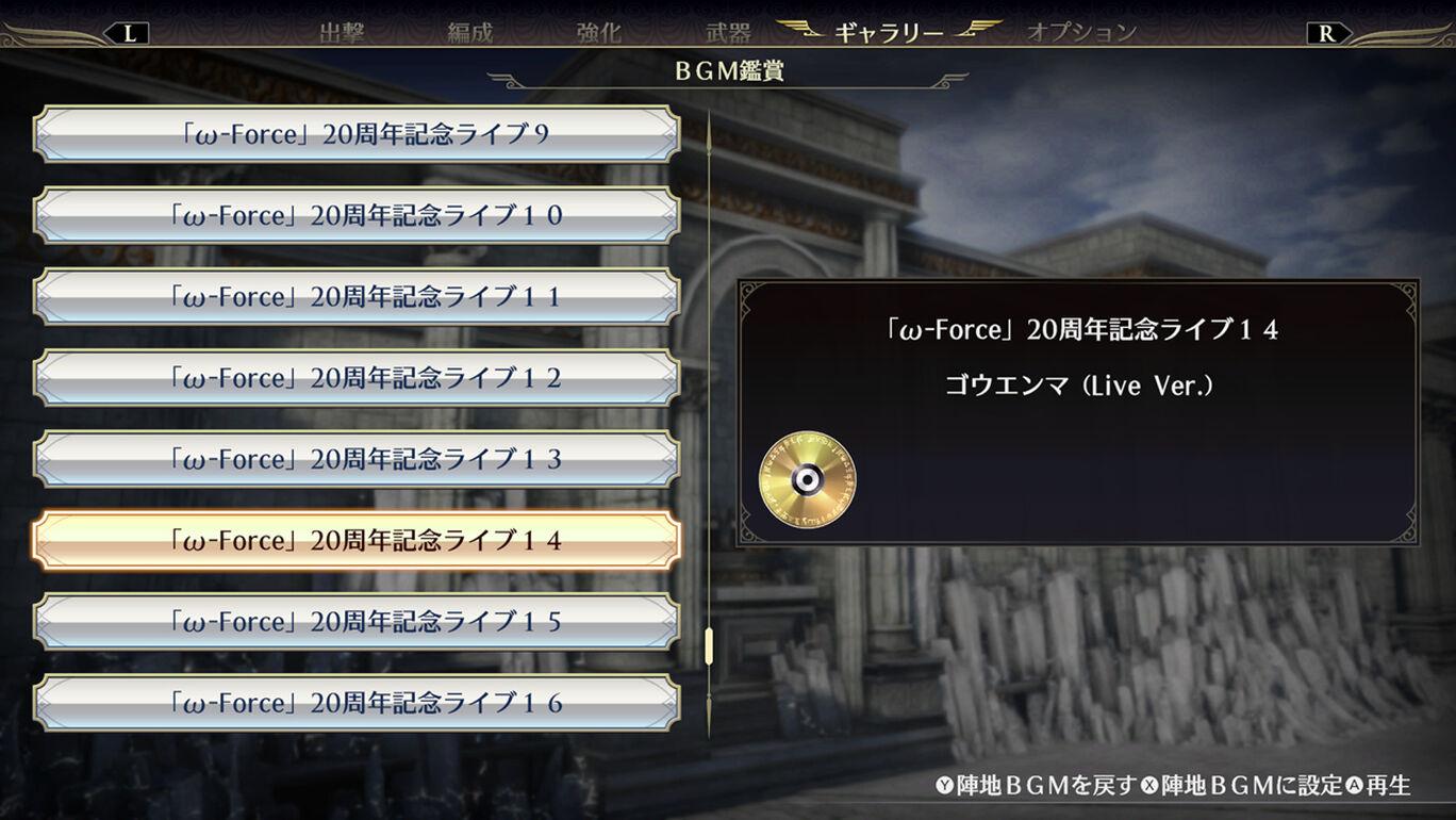 「ω-Force」20周年記念ライブBGM「ゴウエンマ」
