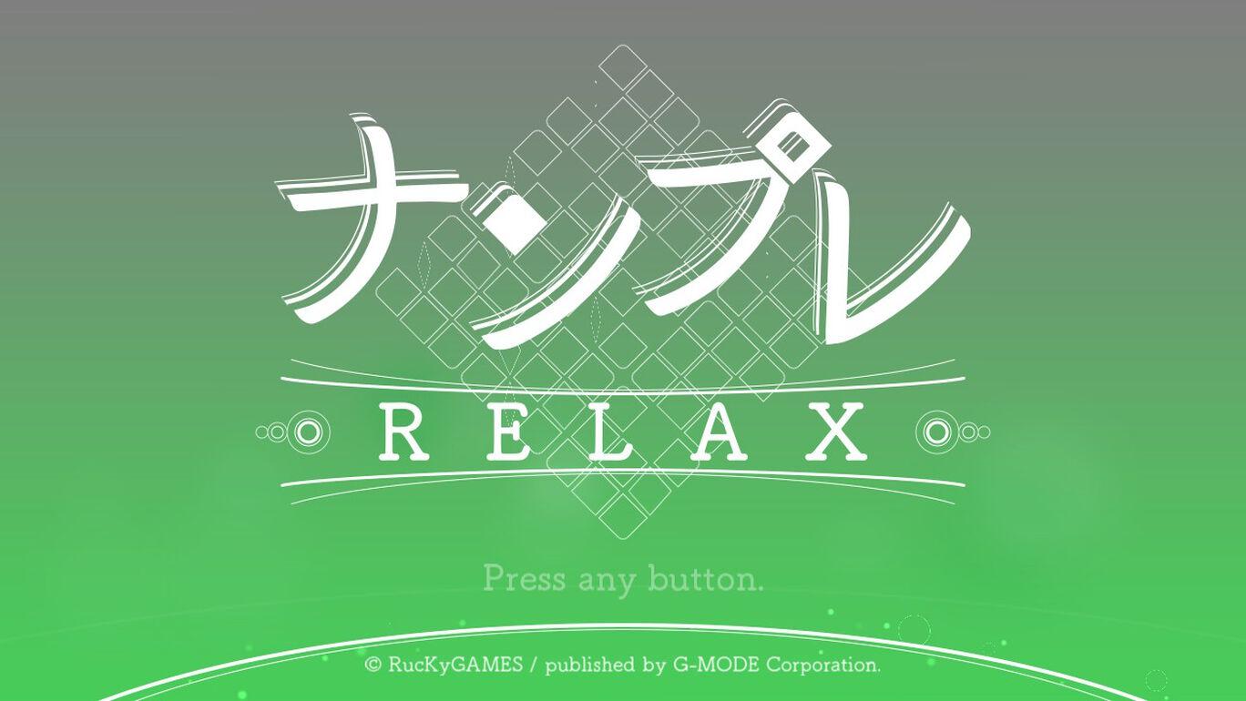 ナンプレ Relax