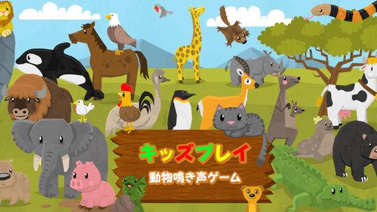 キッズプレイ 動物鳴き声ゲーム