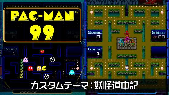 PAC-MAN 99 カスタムテーマ:妖怪道中記