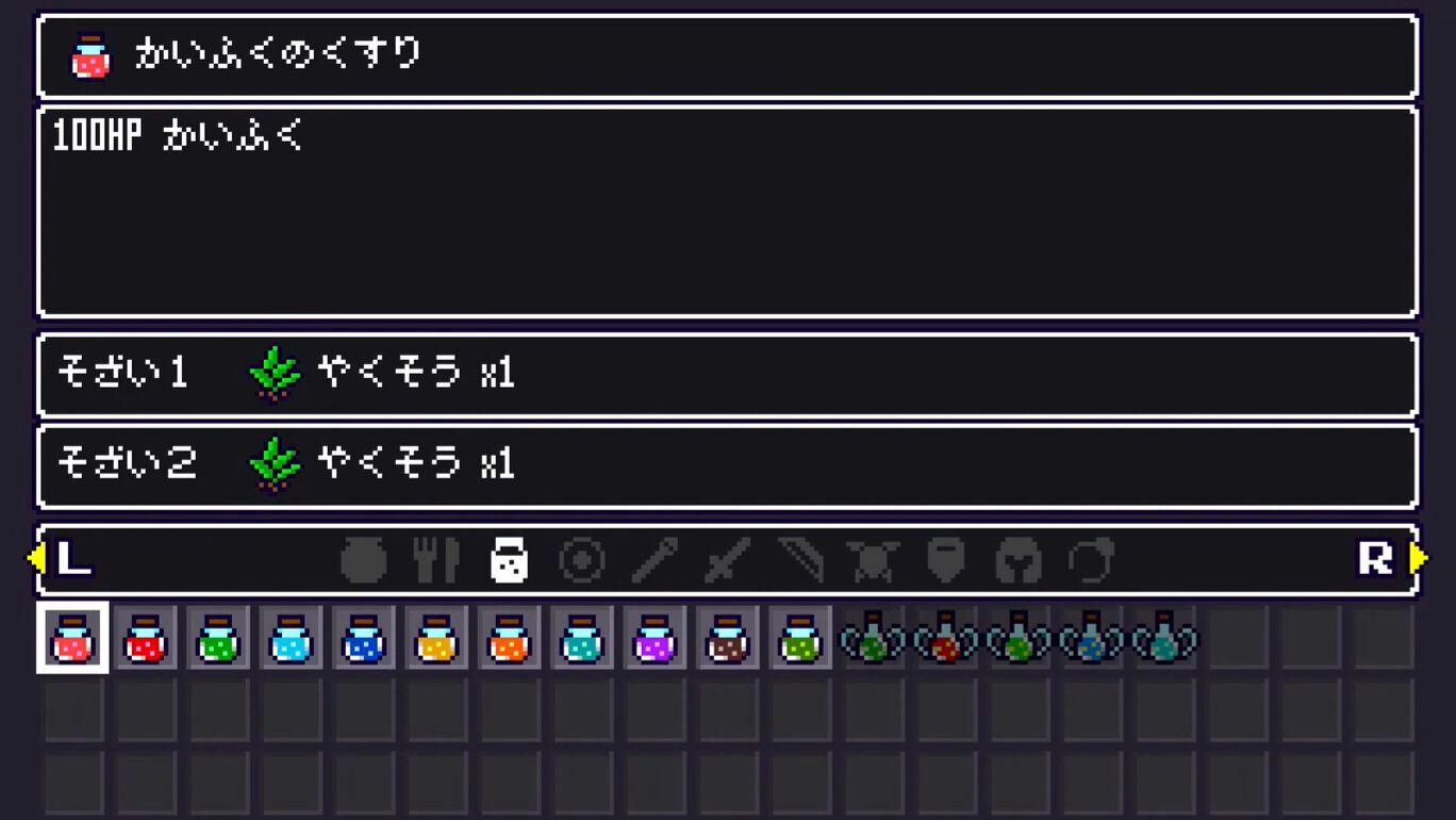 アルケミックダンジョンズDX