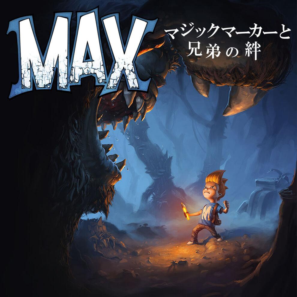 MAX マジックマーカーと兄弟の絆