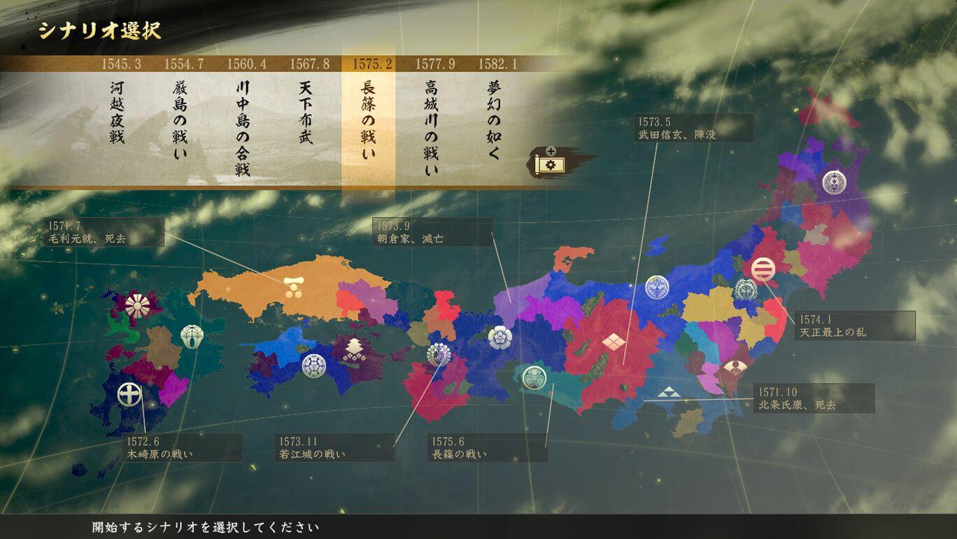 シナリオ「長篠の戦い」