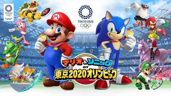 マリオ&ソニック AT 東京2020オリンピック™
