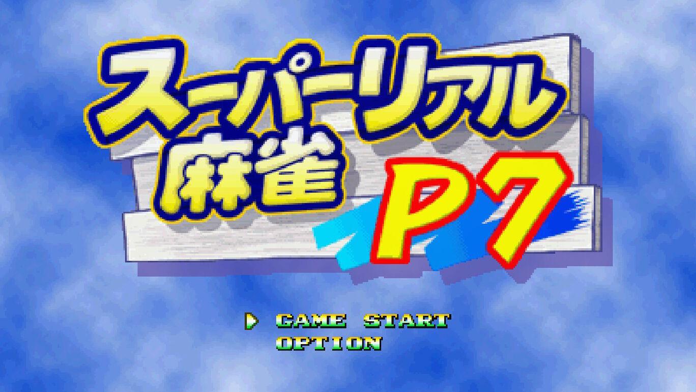 スーパーリアル麻雀P7