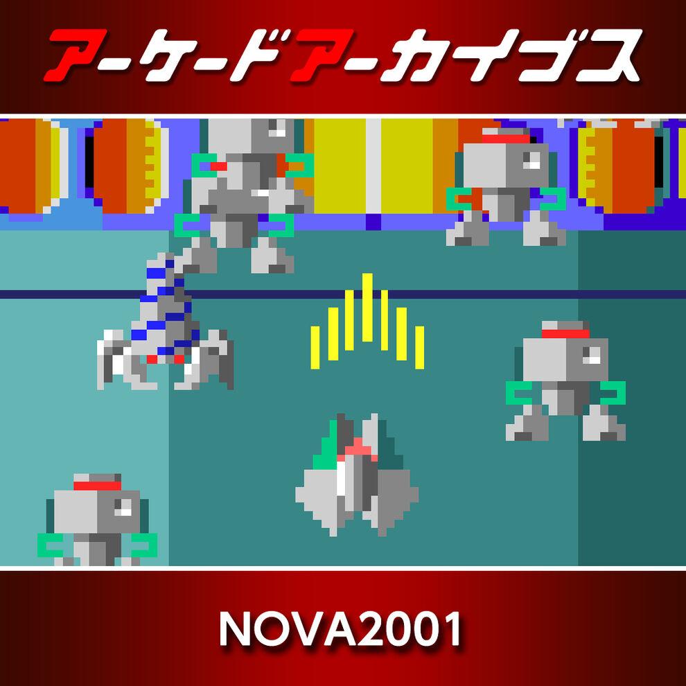 アーケードアーカイブス NOVA2001