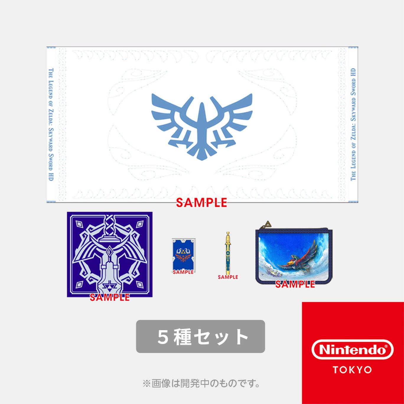 【新商品】グッズ5種セット ゼルダの伝説 スカイウォードソード HD【Nintendo TOKYO取り扱い商品】
