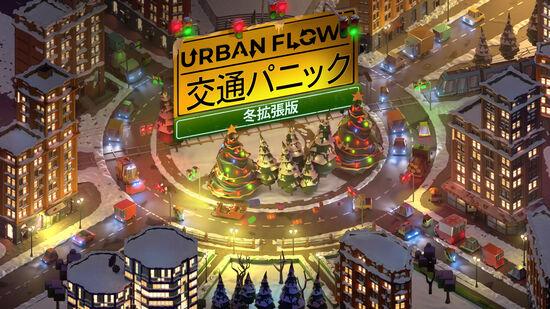 Urban Flow: 交通パニック 冬拡張版