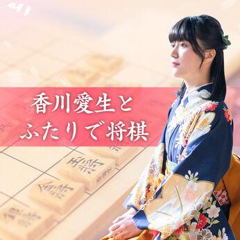 香川愛生とふたりで将棋