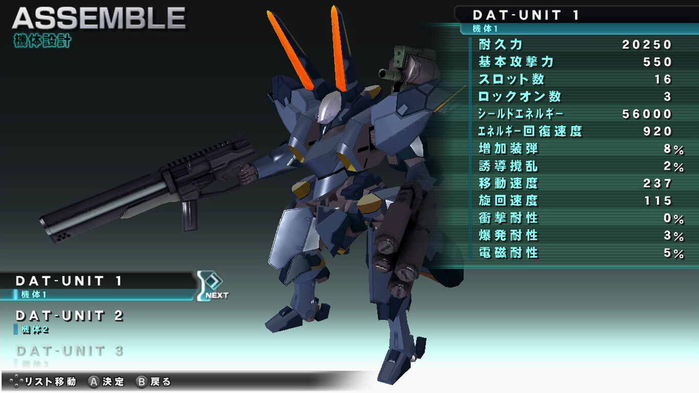 ASSAULT GUNNERS HD EDITION コンプリートセット