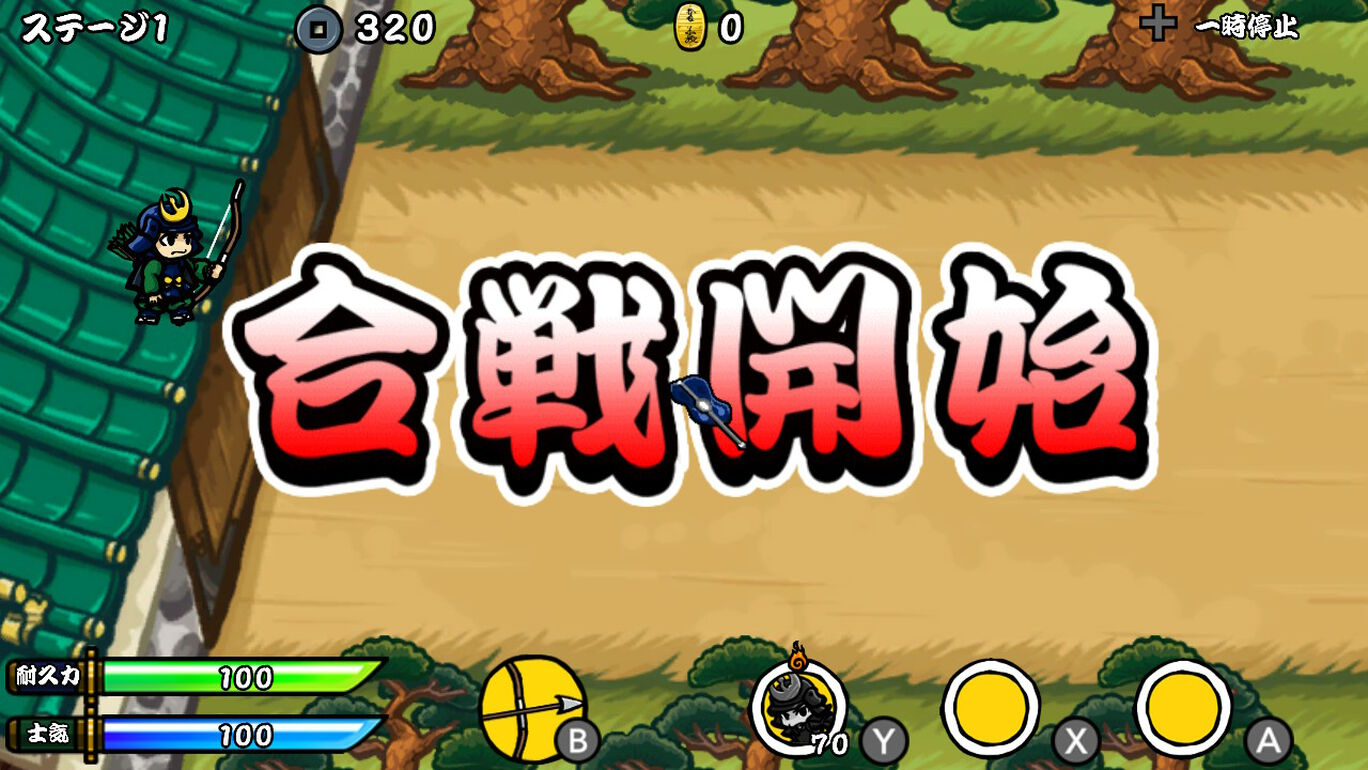 サムライディフェンダー 〜戦国合戦アクション〜