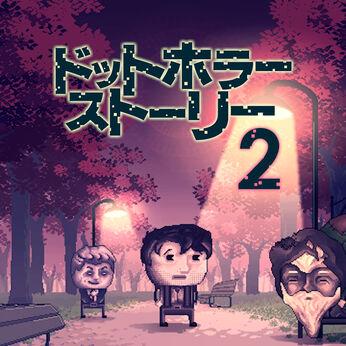 ドットホラーストーリー2