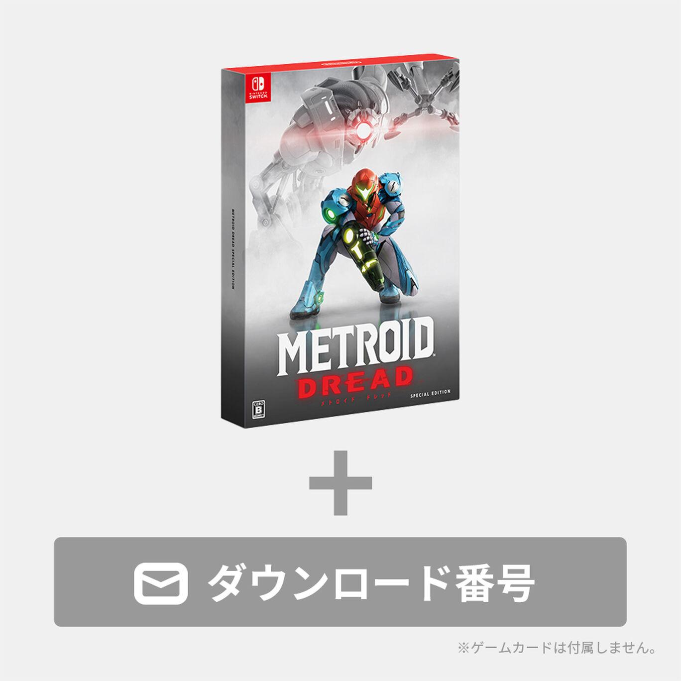メトロイド ドレッド スペシャルエディション ダウンロード版(パッケージ付)