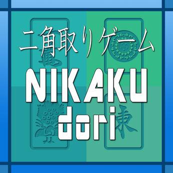 二角取りゲーム NIKAKUdori
