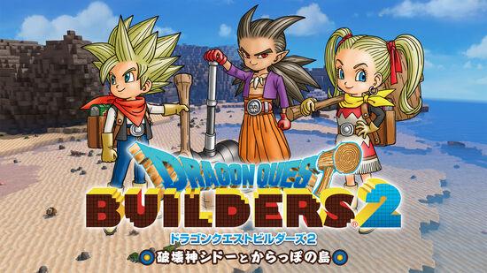 ドラゴンクエストビルダーズ2 ゲーム本編+追加DLC第1弾・第2弾・第3弾セット