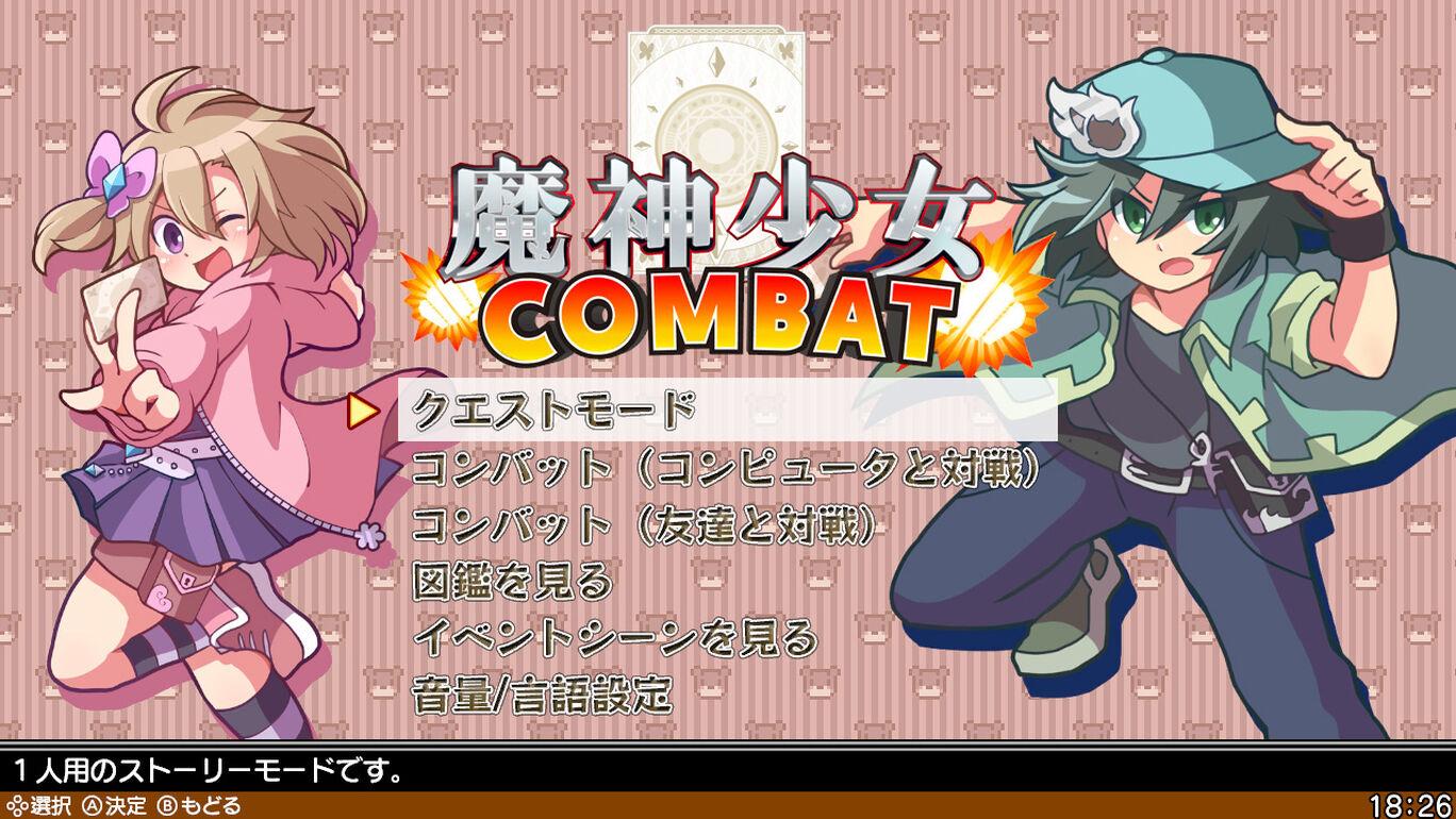 ブレイブダンジョン+魔神少女COMBAT