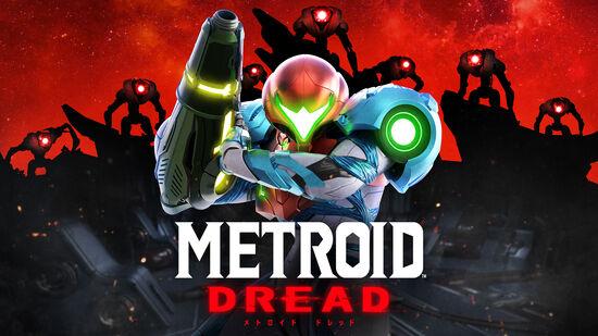 メトロイド ドレッド